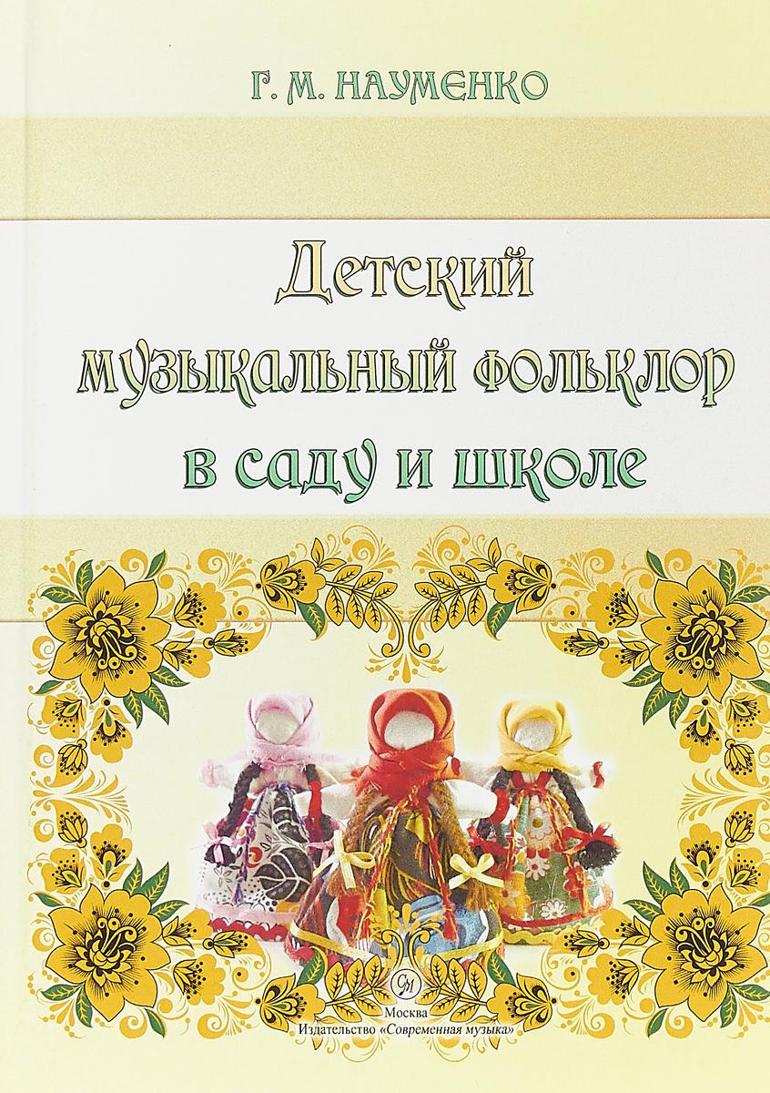 Фото - Г. М. Науменко Детский музыкальный фольклор в саду и школе г м науменко этнография детства