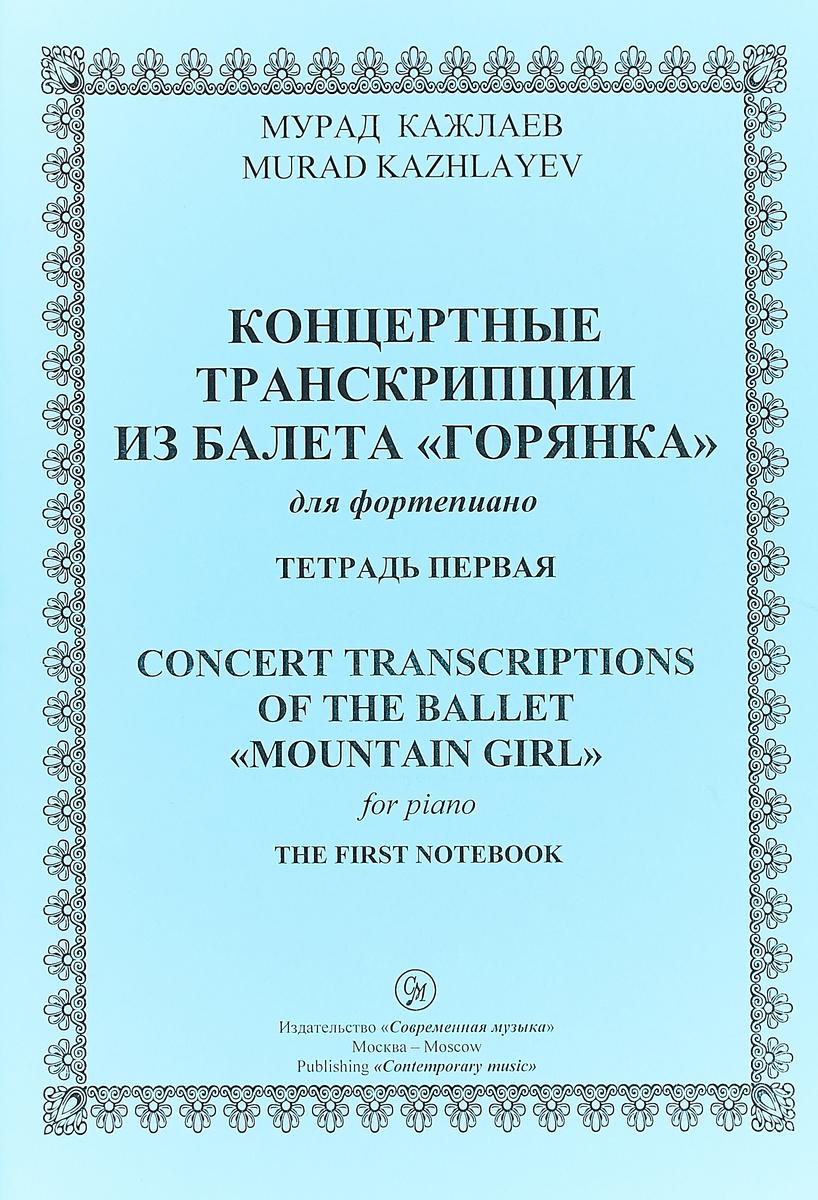 """Мурад Кажлаев Мурад Кажлаев. Концертные транскрипции из балета """"Горянка"""". Для фортепиано. Тетрадь 1"""