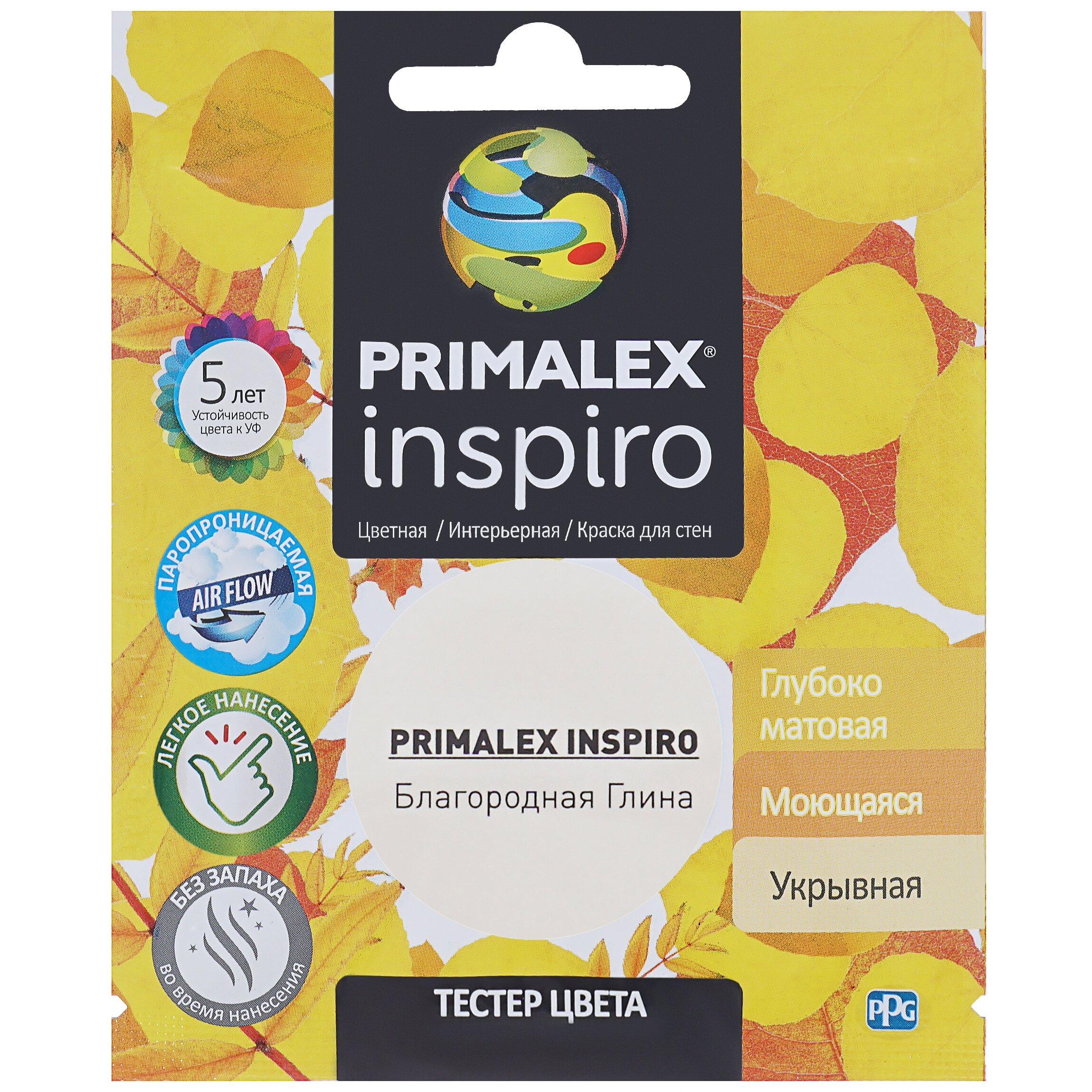 Краска PPG Primalex Inspiro Благородная Глина 40мл, PMX-I25PMX-I25Интерьерная водоэмульсионная краска, глубокоматовая (без блеска), образует прочный слой, стойкий к истиранию, мытью, царапинам, УФ-лучам. Расход 14м2/л. Наносится на необработанные поверхности, а также применяется для обновления оштукатуренных и зашитых гипсокартоном оснований. Помимо функций декоративной краски состав выполняет задачи штукатурки, устраняя небольшие дефекты основания. Рекомендуется для использования в жилых и коммерческих помещениях: жилых комнатах, офисах, гостиничных номерах, переговорных комнатах. Цвет - Благородная Глина