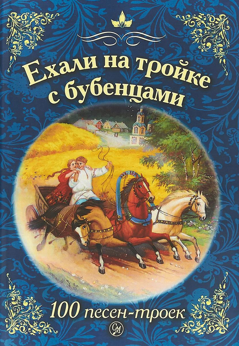 Елена Уколова,Валерий Уколов Ехали на тройке с бубенцами. 100 песен-троек
