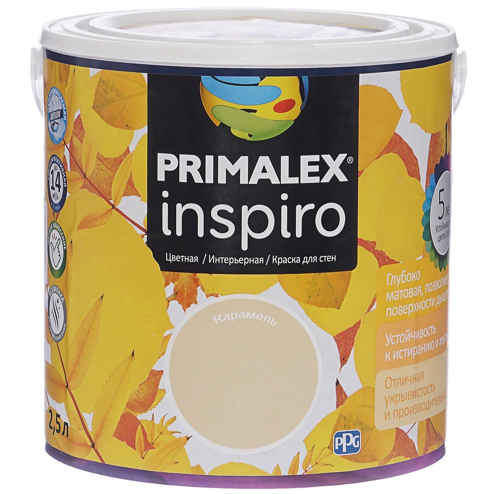 Краска PPG Primalex Inspiro Карамель 2,5л, 420107