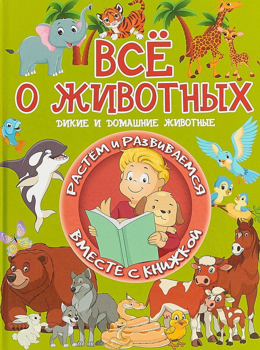 Л. Доманская Все о животных. Дикие и домашние животные