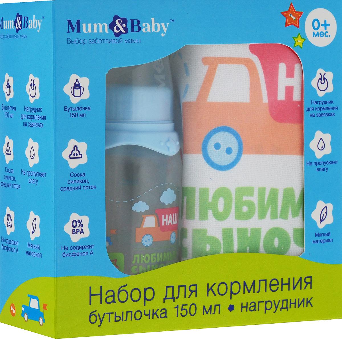 Набор Mum&Baby Сыночек бутылочка для кормления, 150 мл + нагрудник, 3654374 для кормления малыша
