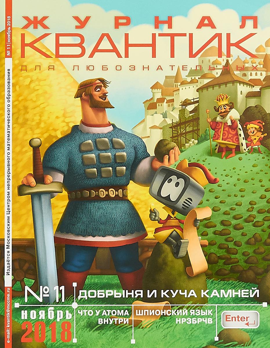 Квантик, №11, ноябрь 2018