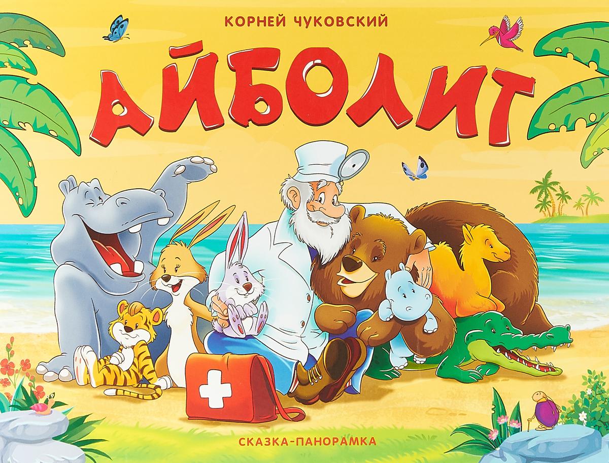 К. Чуковский Айболит. Книжка-панорамка книжка панорамка что умеют домашние животные