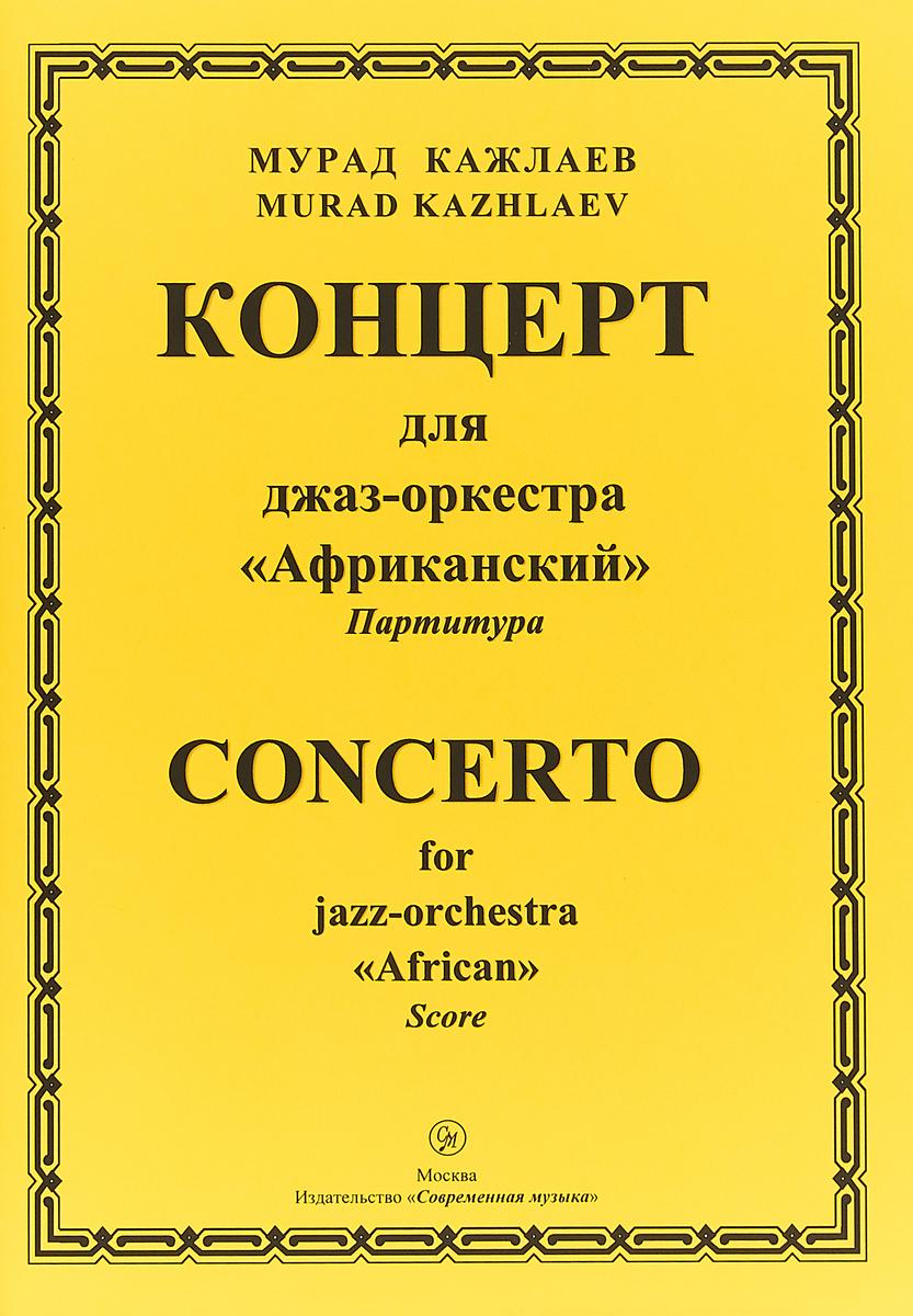 М. М. Кажлаев Концерт для джаз-оркестра
