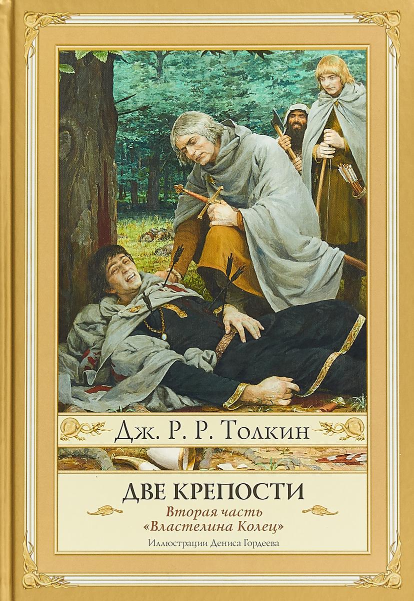 Дж. Р. Р. Толкин Две крепости