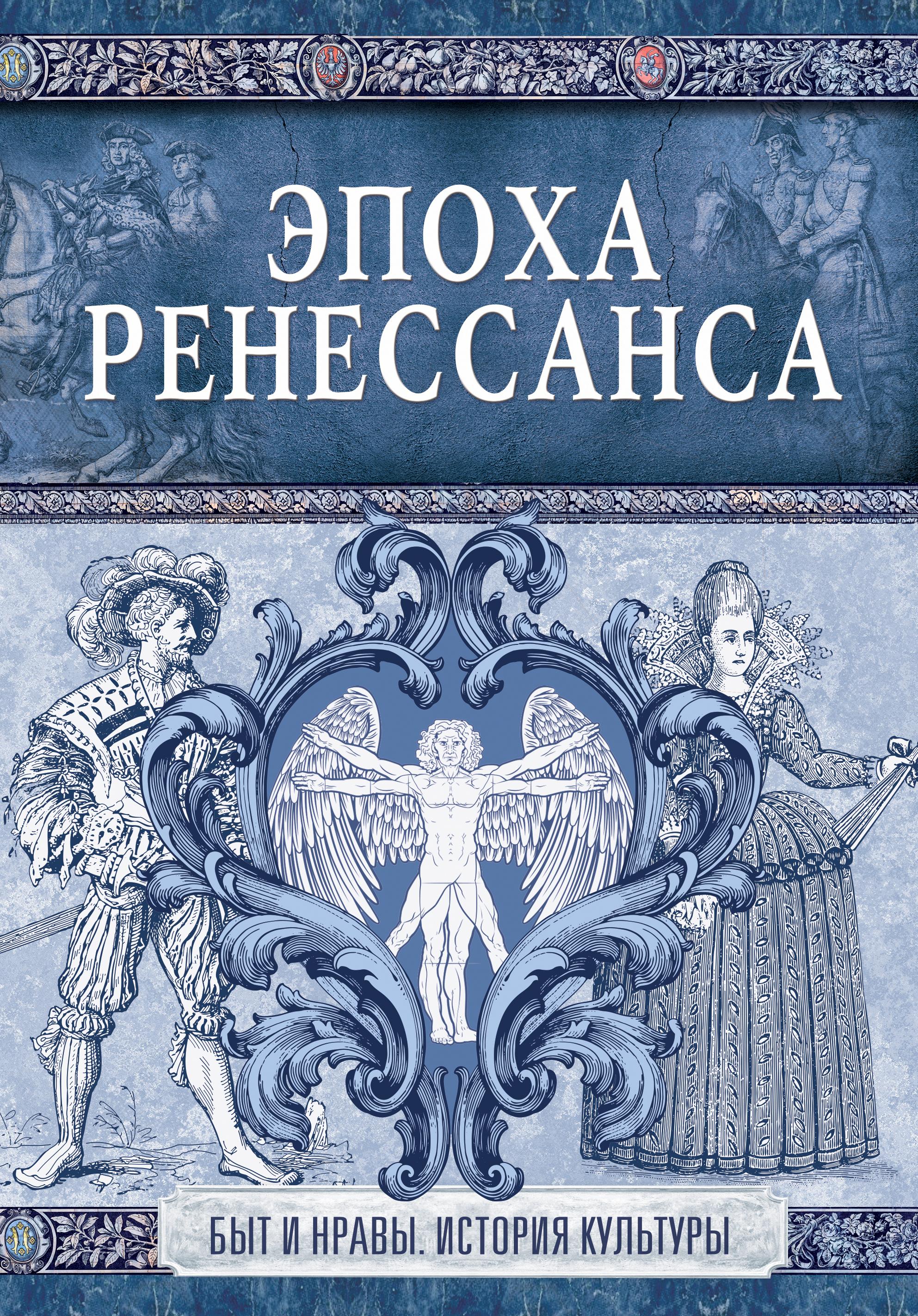 Эдуард Фукс Эпоха Ренессанса и э грабарь история архитектуры том 1 допетровская эпоха