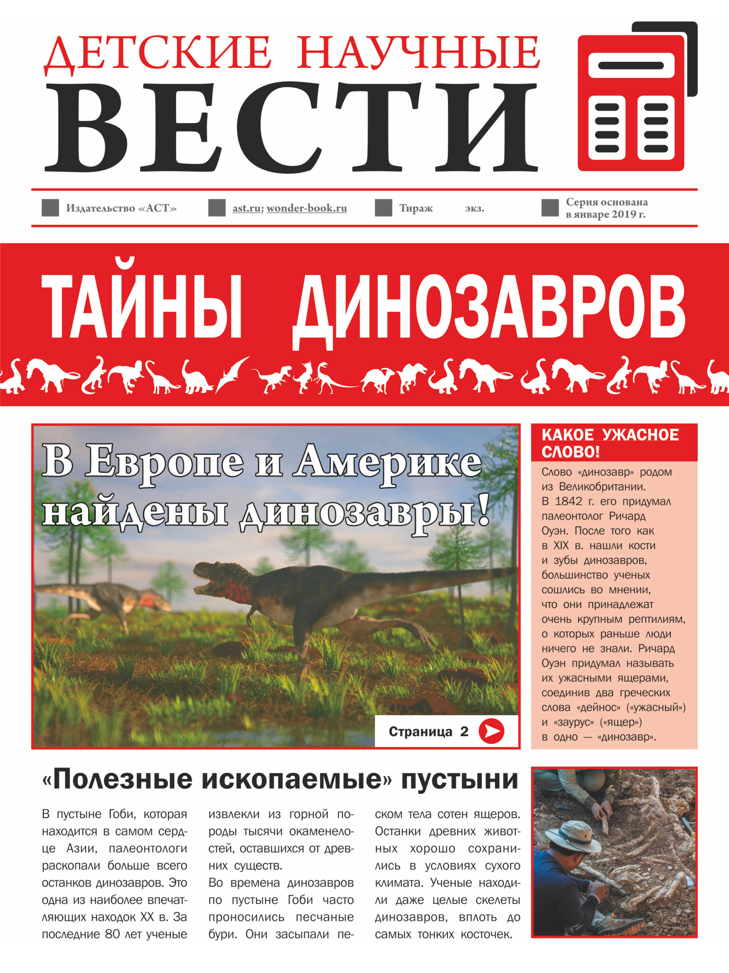 И. Г. Барановская Тайны динозавров