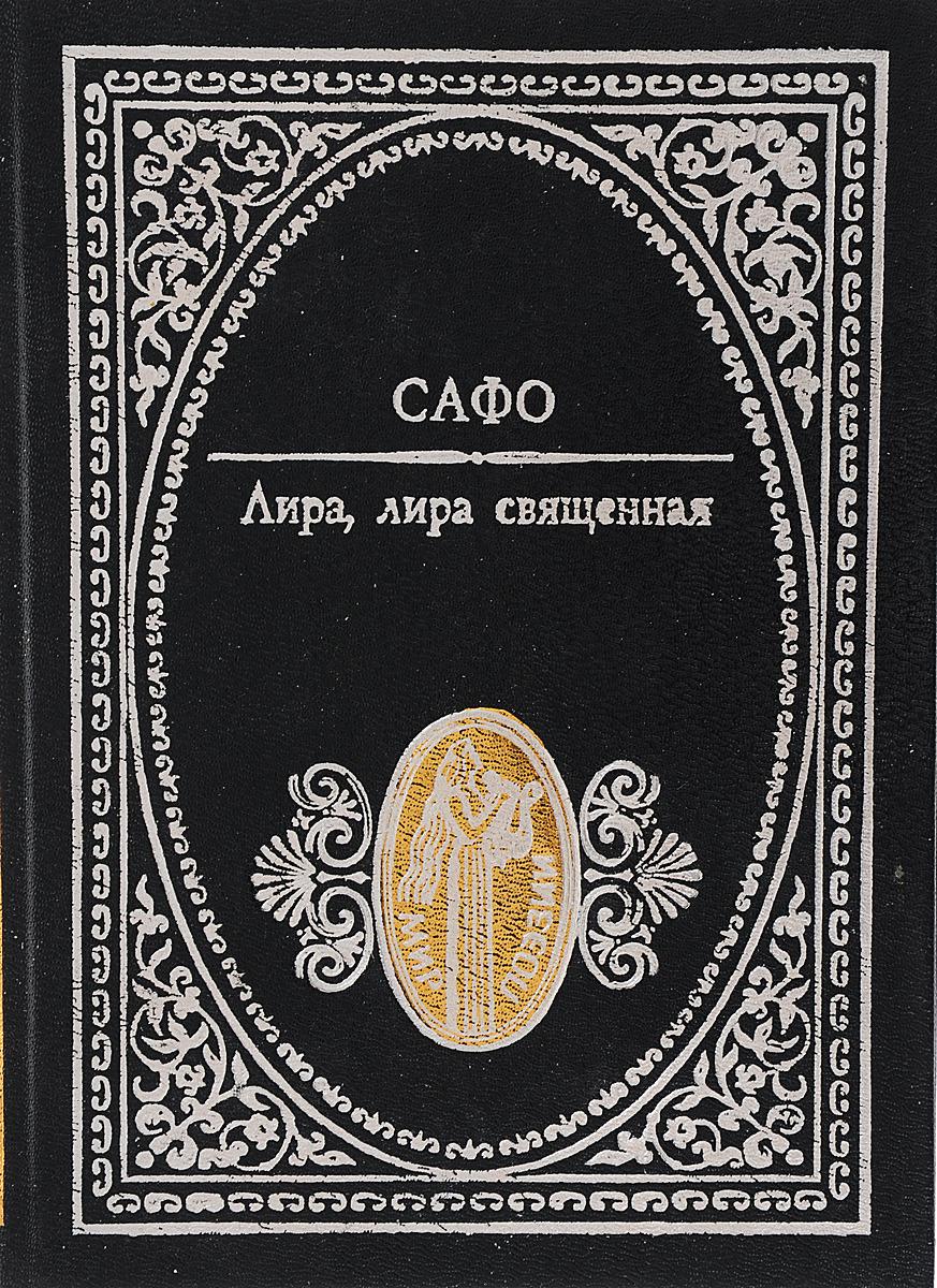 Сафо. Лира, лира священная медаль эврика лучшая в мире бабушка 97182