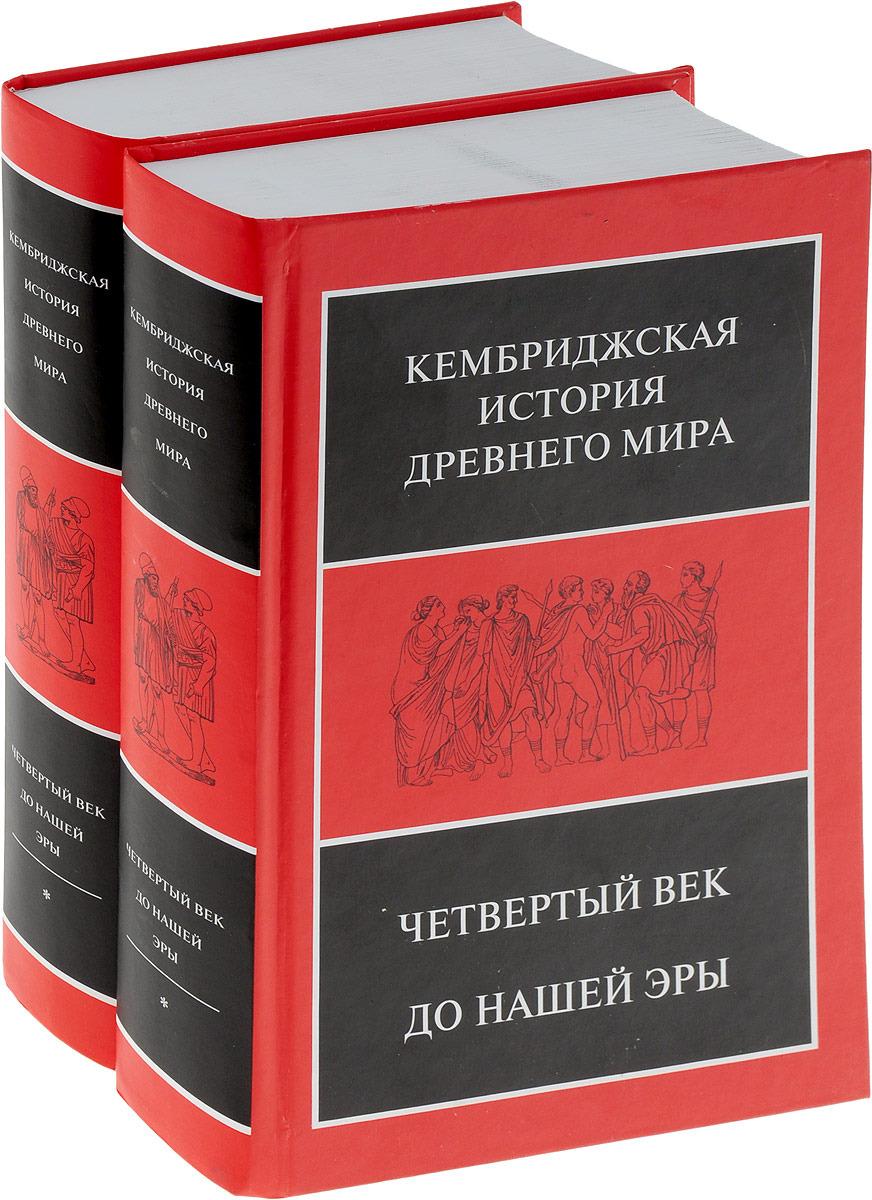 Кембриджская история Древнего мира. Том 6. Четвертый век до нашей эры (комплект из 2 книг)