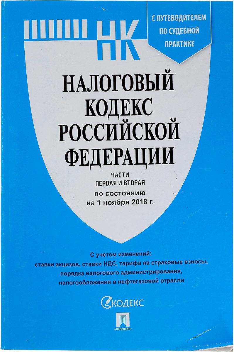 Налоговый кодекс Российской Федерации. Части первая и вторая по состоянию на 1 ноября 2018 года. С путеводителем по судебной практике