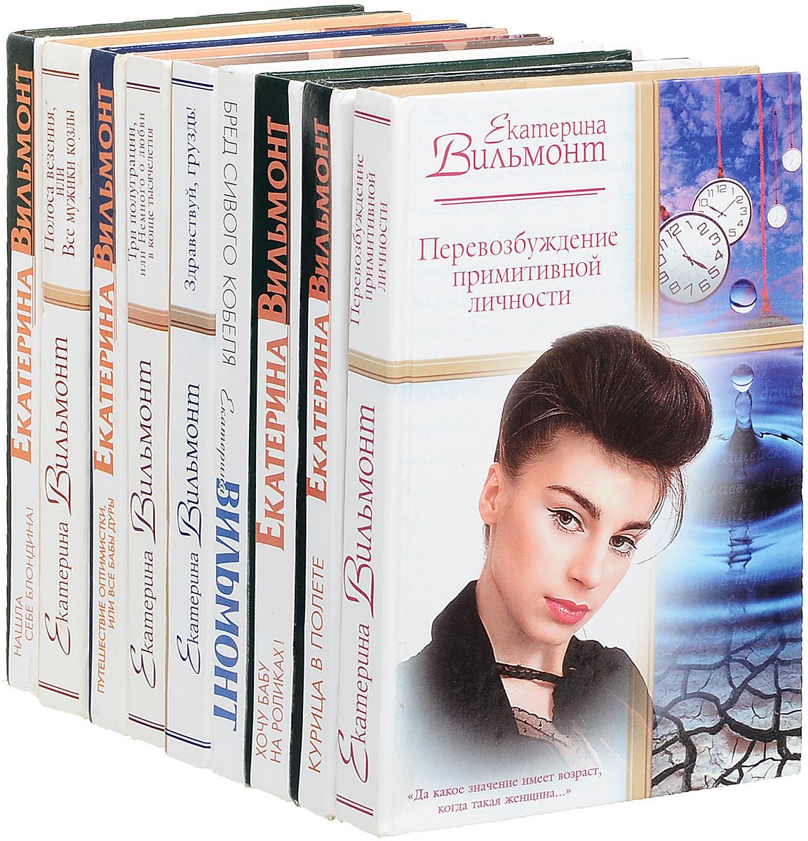 Вильмонт Е. Серия Екатерина Вильмонт(комплект из 9 книг) анджей сапковский серия век дракона комплект из 9 книг
