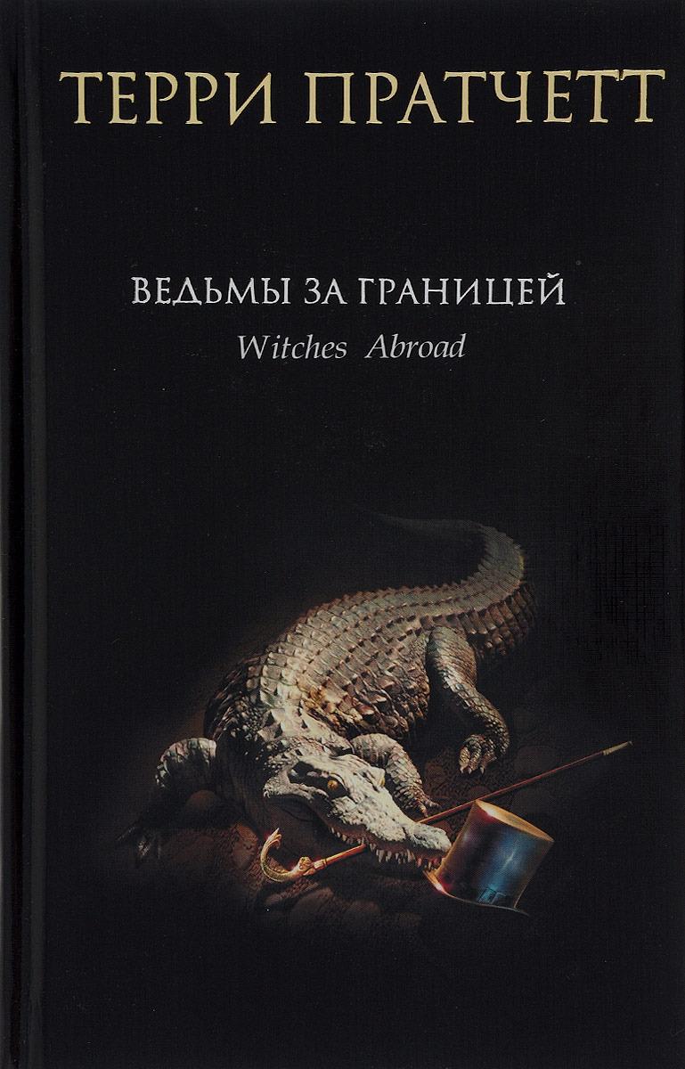 Терри Пратчетт Ведьмы за границей