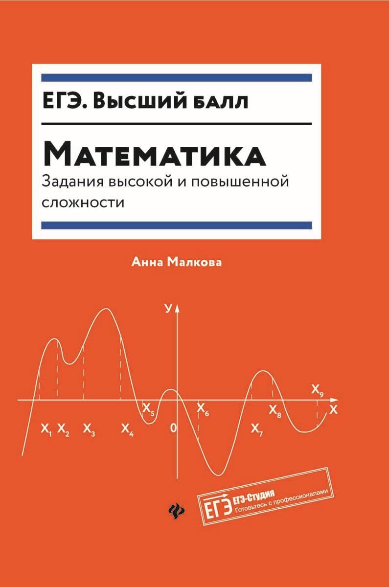 Малкова А.Г. Математика. Задания высокой и повышенной сложности