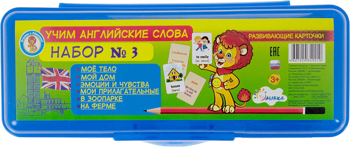 Учим английские слова. Набор №3 (комплект из 6 наборов карточек по 36 шт) учим английские слова мой день набор из 36 карточек