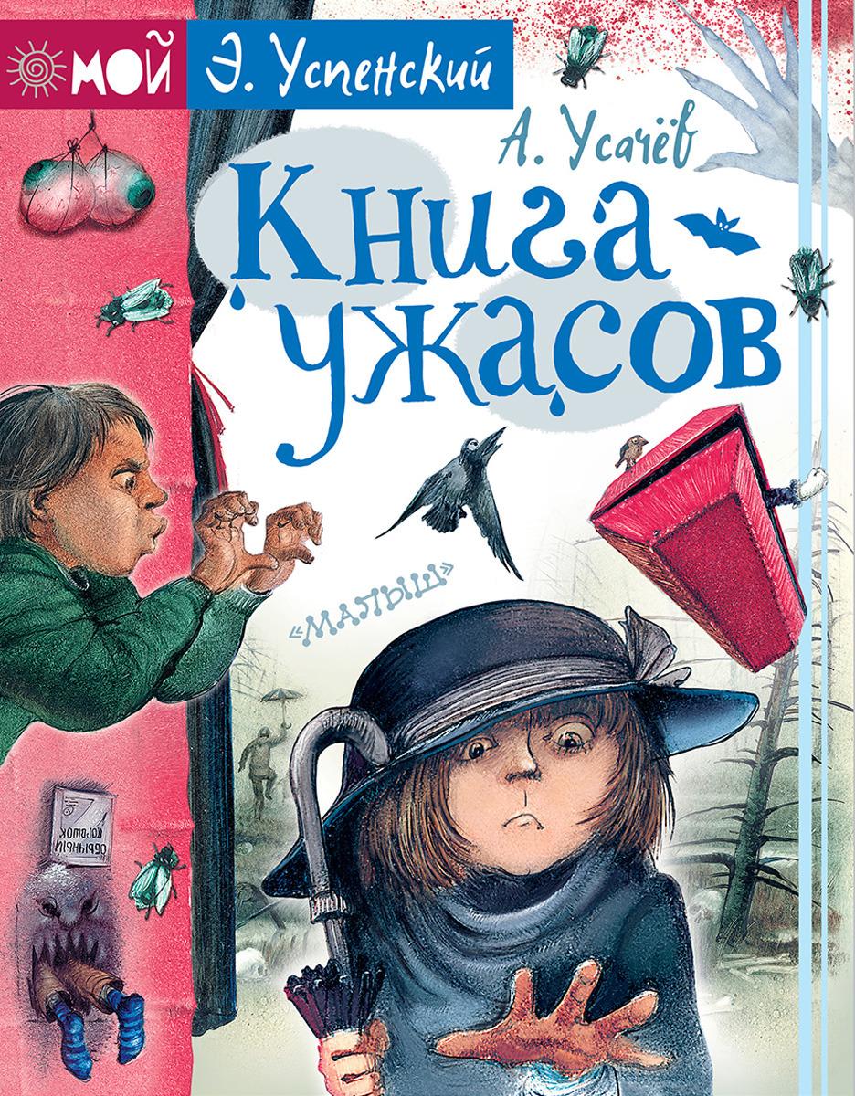 А. А. Усачев,Э. Н. Успенский Книга ужасов