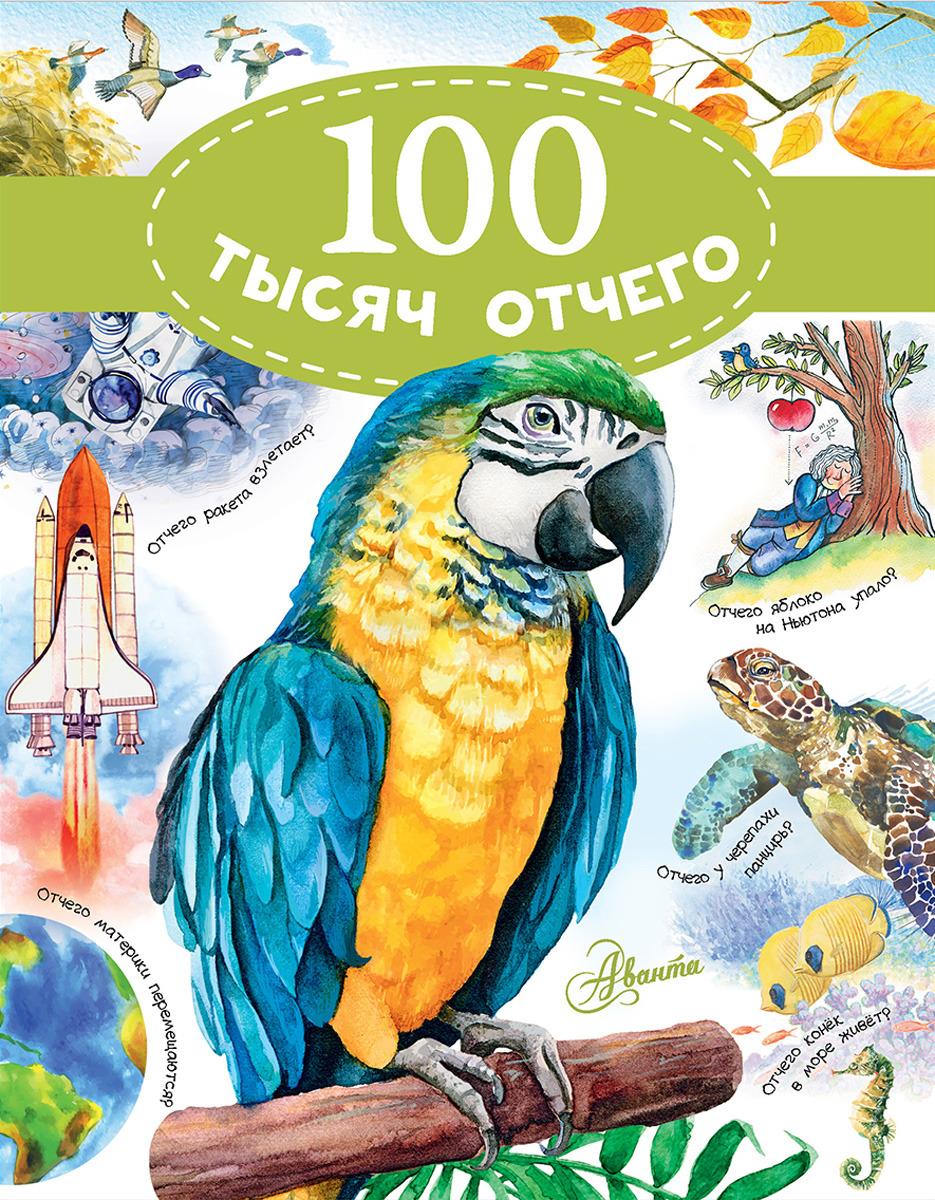 Книга 100 тысяч отчего. П. Бобков, В. Малов