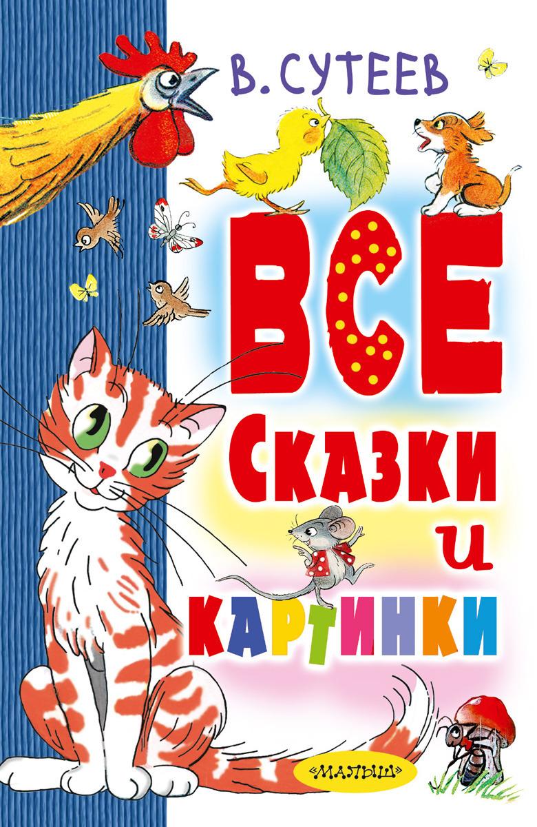 Сутеев В.Г. В. Сутеев. Все сказки и картинки коляска прогулочная mr sandman tour графит белый kmst 0552mr09