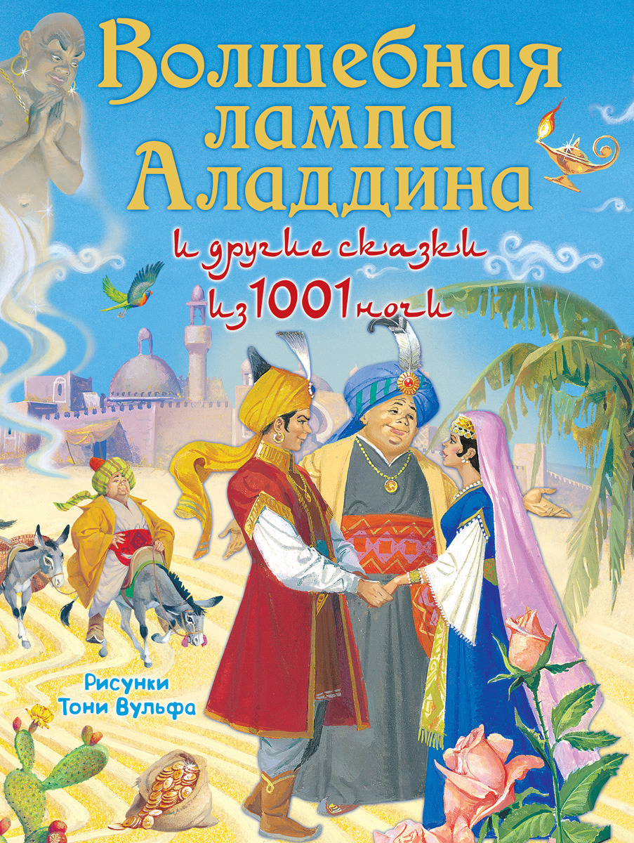 все цены на Ю. Романенкова Волшебная лампа Аладдина и другие сказки из 1001 ночи онлайн