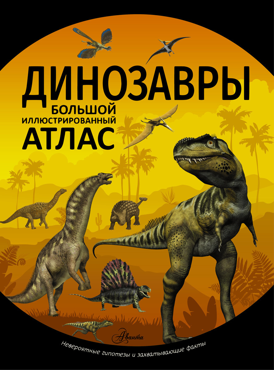 Елена Рощина,Мира Филиппова Динозавры