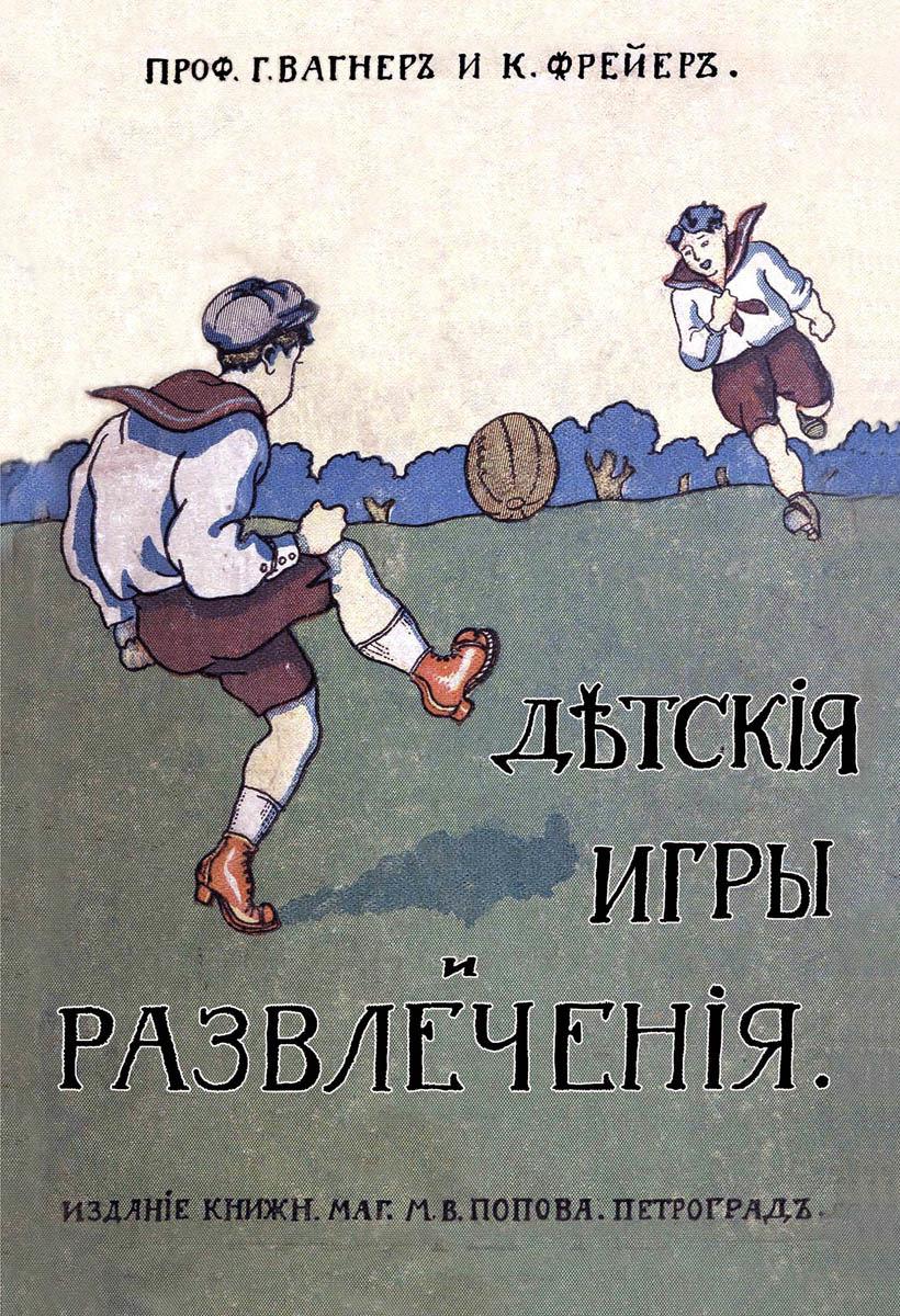 Г. Вагнер,К. Фрейер Детcкие игры и развлечения цена 2017