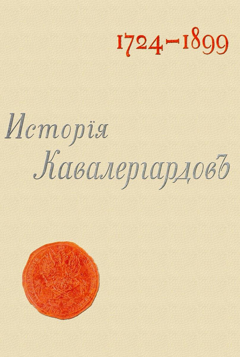 С. А. Панчулидзев История кавалергардов (4 тома + Атлас).