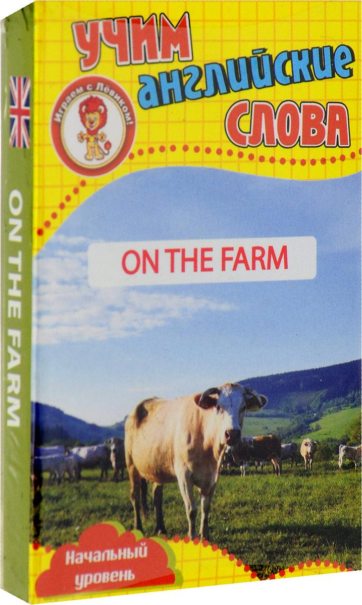 Учим английские слова. На ферме (набор из 36 карточек) учим английские слова мой день набор из 36 карточек