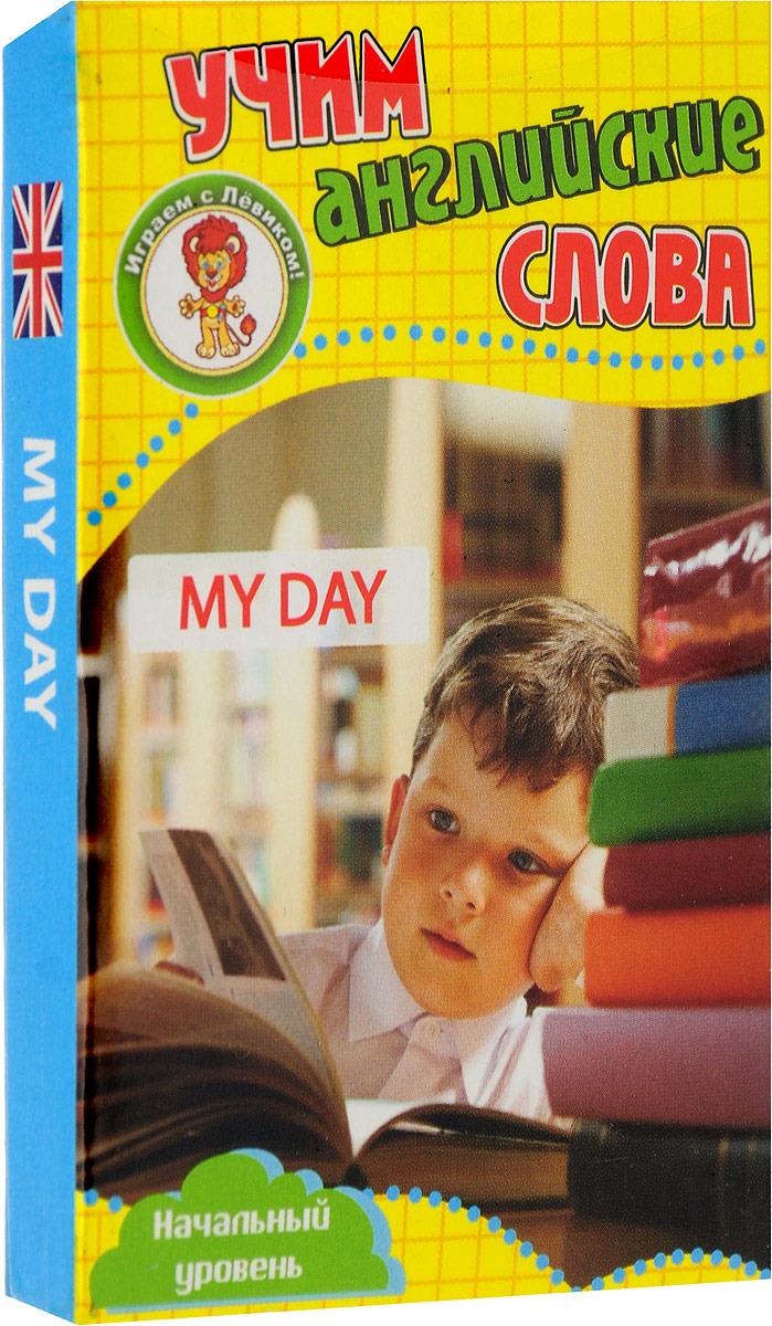 Учим английские слова. Мой день (набор из 36 карточек) учим английские слова мой день набор из 36 карточек