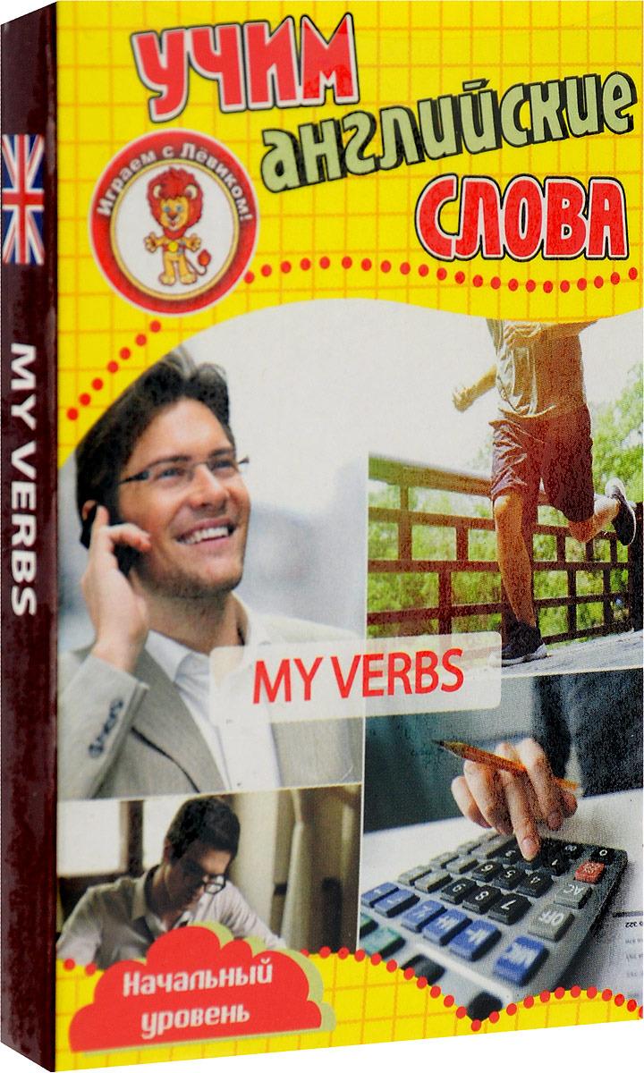 Учим английские слова. Мои глаголы (набор из 36 карточек) н л вакуленко к в варавина запоминаем английские слова 10 слов на каждый день