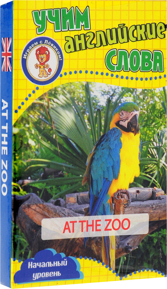 Учим английские слова. В зоопарке (набор из 36 карточек)