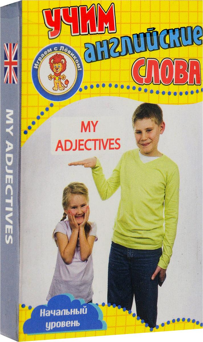 Учим английские слова. Мои прилагательные (набор из 36 карточек) учим английские слова мой день набор из 36 карточек