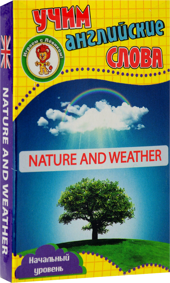 Учим английские слова. Природа и погода (набор из 36 карточек) учим английские слова мой день набор из 36 карточек