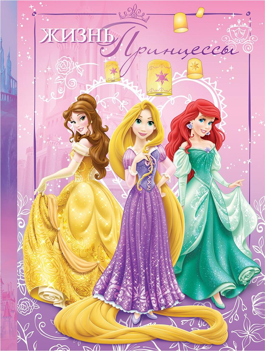 """Ежедневник-смешбук Disney Принцессы """"Жизнь принцессы"""", B5, 25 листов, 1867123"""