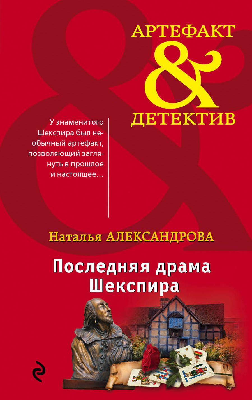 Наталья Александрова Последняя драма Шекспира