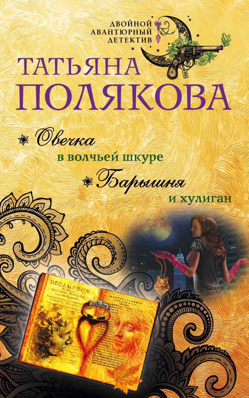 Татьяна Полякова Овечка в волчьей шкуре. Барышня и хулиган цена