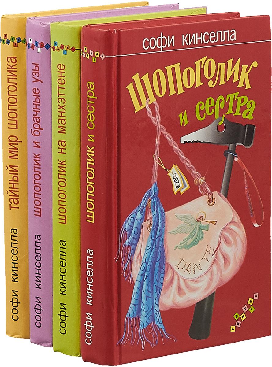 """Софи Кинселла Софи Кинселла. Серия """"Phantiki"""" (комплект из 4 книг)"""