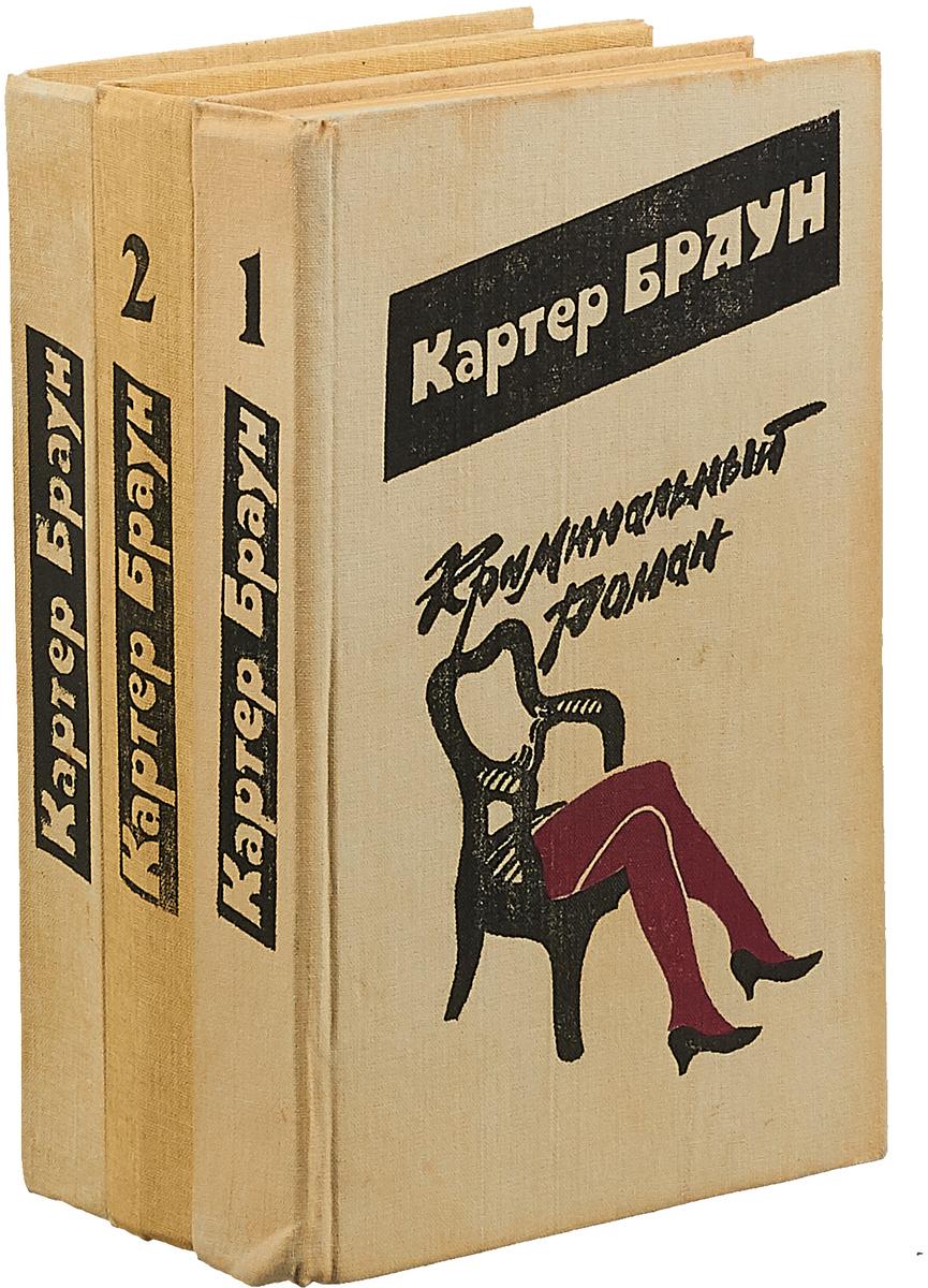 Картер Браун Картер Браун. Криминальный роман (комплект из 3 книг) картер браун поцелуй на прощание