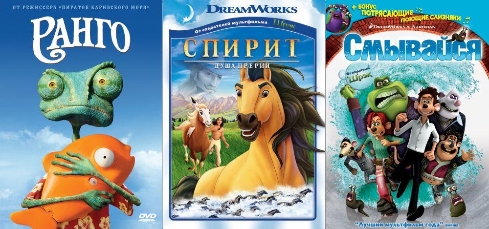 Ранго / Смывайся / Спирит. Коллекция мультфильмов (3 DVD) гардемарины 3 dvd
