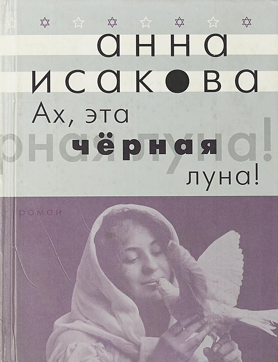 Анна Исакова Ах, эта черная луна