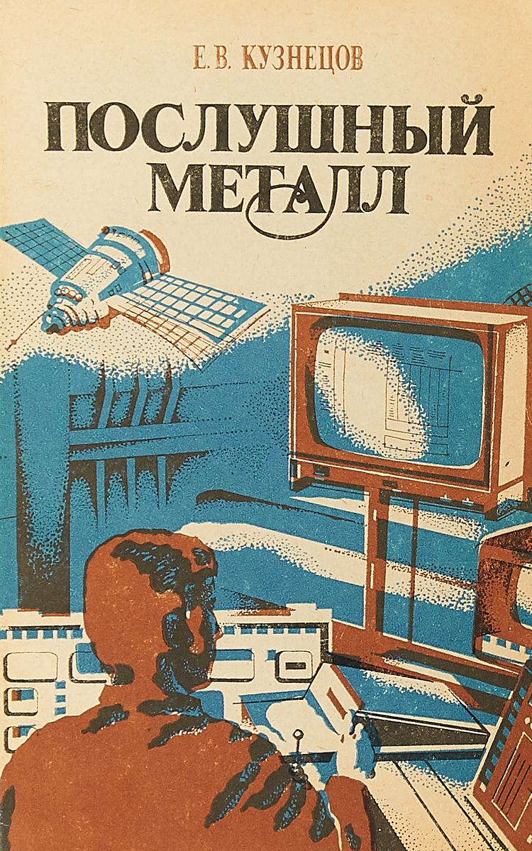 Е.В. Кузнецов Послушный металл
