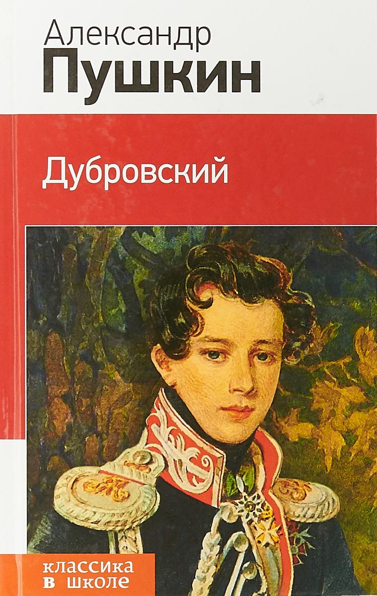 Пушкин А. Дубровский пушкин а дубровский