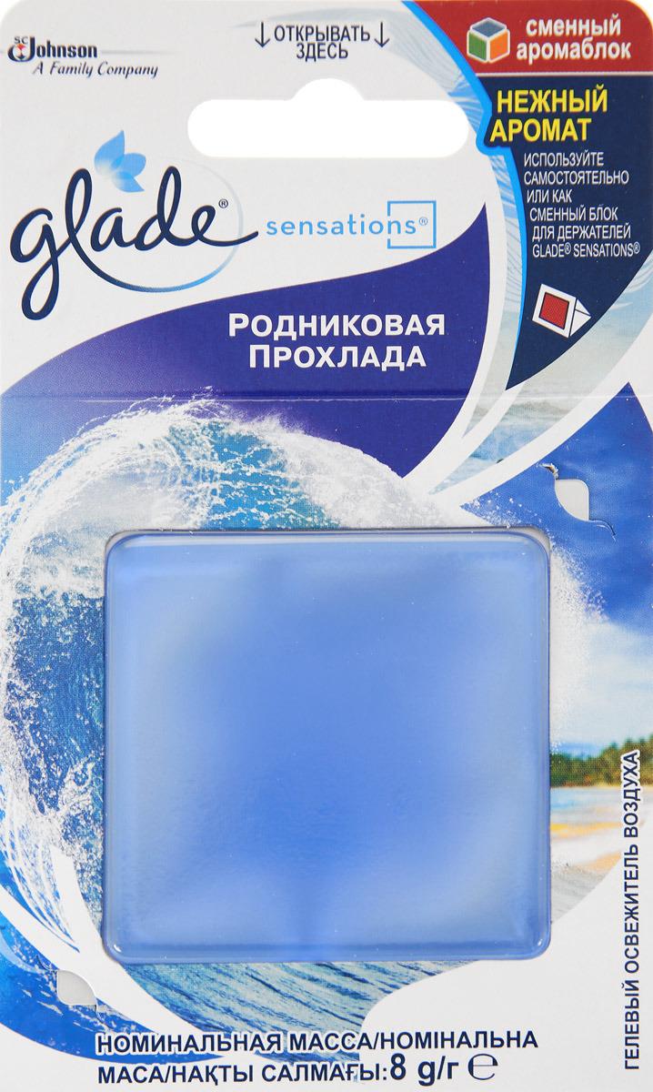 Фото - Освежитель воздуха Glade АромаКристалл Родниковая прохлада, сменный блок, 8 г освежитель воздуха glade арома кристалл сменн блок 8г в ассорт