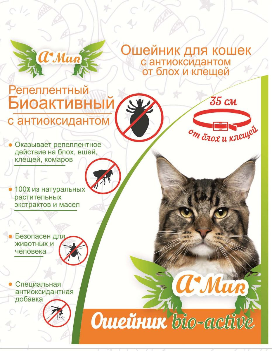 Ошейник репеллентный A'Mur Bio-Active, для кошек, 50401-1, длина 35 см ошейник для кошек ms kiss репеллентный цвет зеленый длина 38 см