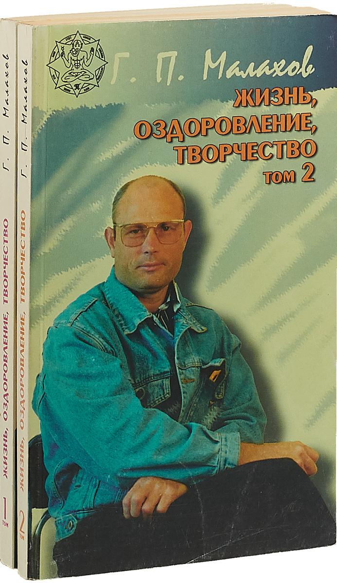 Г.П. Малахов Жизнь, Оздоровление, Творчество (комплект из 2 книг)