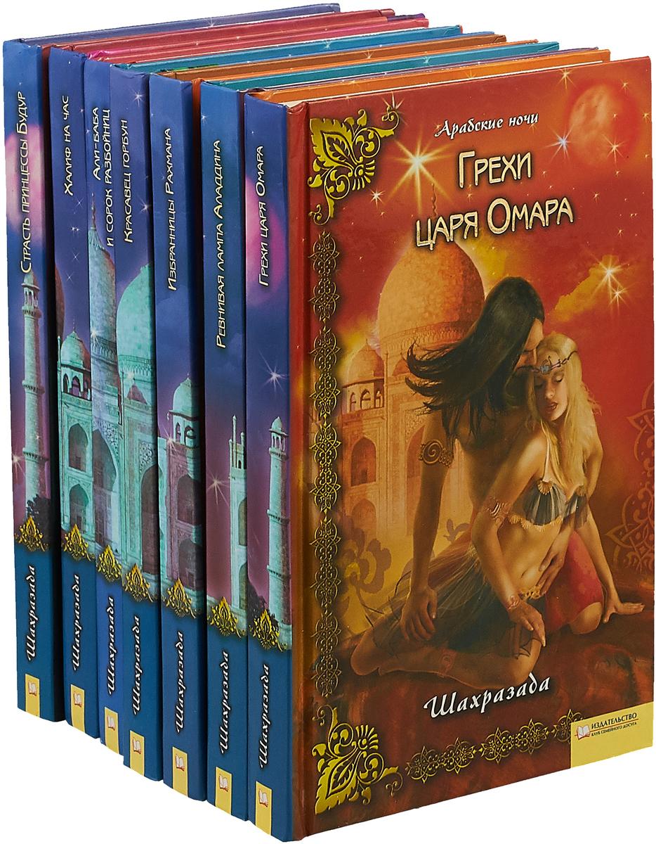 Серия Арабские ночи (комплект из 7 книг) тысяча и одна ночь арабские сказки