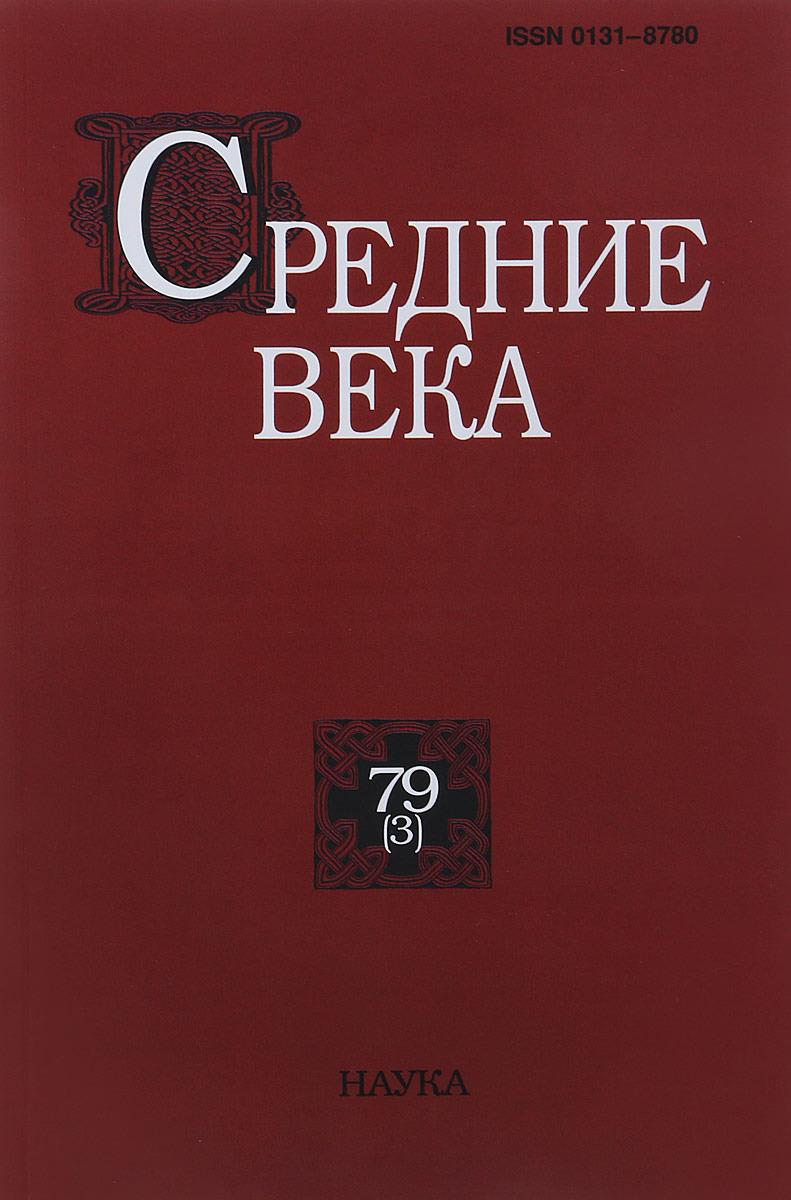 Средние века. Выпуск 79(3). 2018