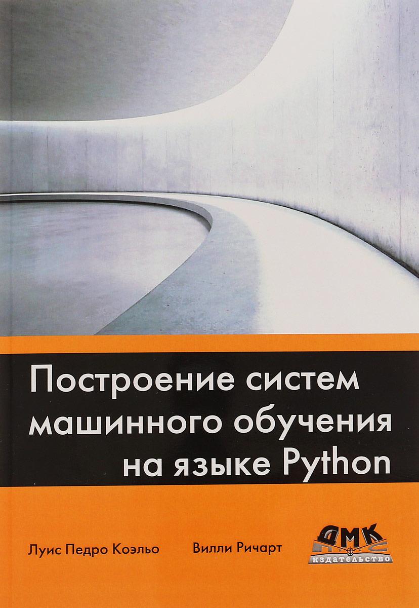 Фото - Луис Педро Коэльо,Вилли Ричарт Построение систем машинного обучения на языке Python луис педро коэльо вилли ричарт построение систем машинного обучения на языке python