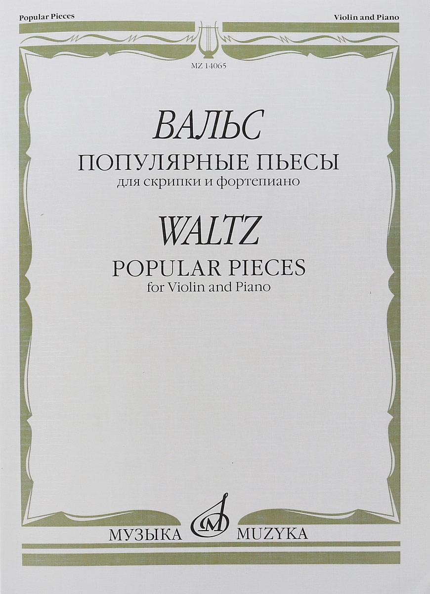 Вальс. Популярные пьесы. Для скрипки и фортепиано / Waltz. Popular Pieces for Violin and Piano бетховен детям альбом пьес переложение для скрипки и фортепиано beethoven for children album of pieces arraned for violin and piano