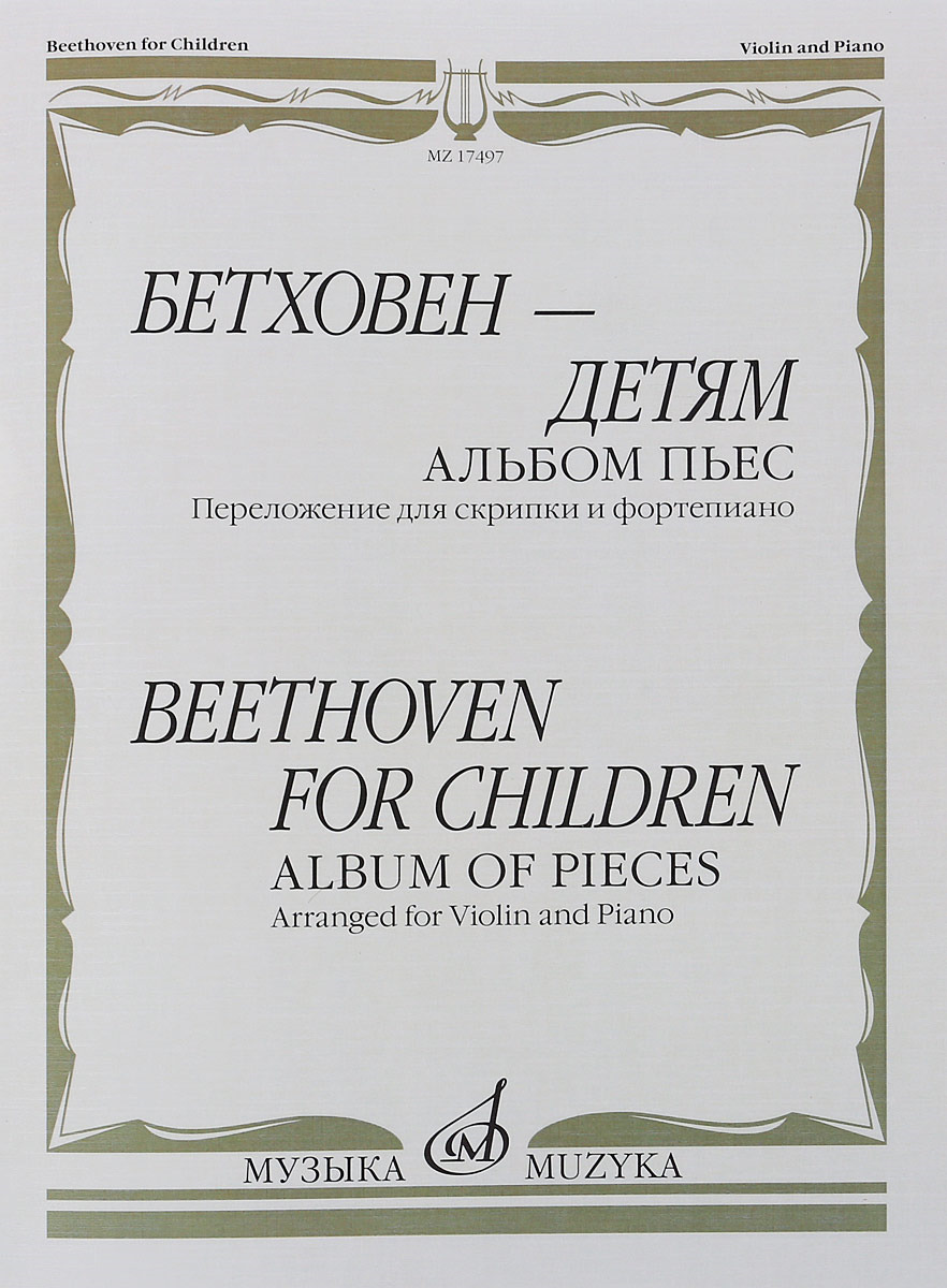 Бетховен - детям. Альбом пьес. Переложение для скрипки и фортепиано / Beethoven for Children. Album of Pieces. Arraned for Violin and Piano гайдн йозеф альбом пьес переложение для виолончели и фортепиано